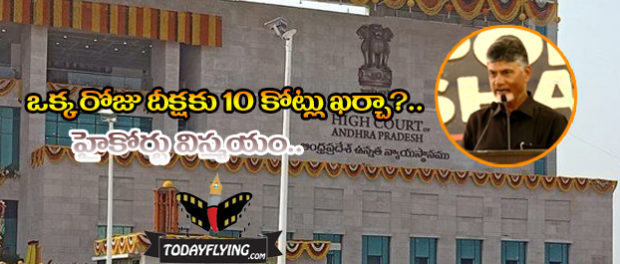 chandrbabu-high court