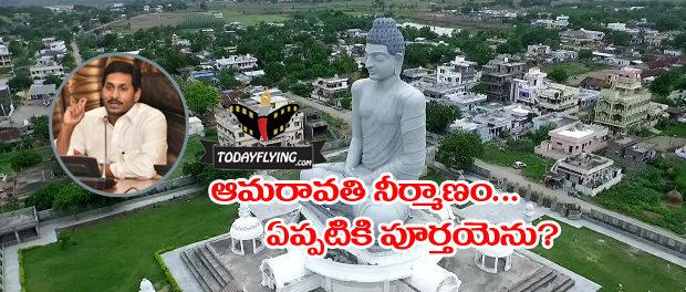 amaravthi